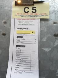 清澄白河 ピットマンズ テーブル 用紙2