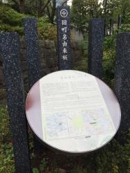 六本木 檜町公園 旧町名由来版