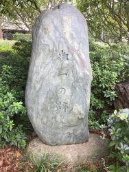 六本木 檜町公園 歩一の碑