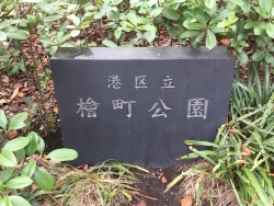 六本木 檜町公園