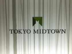 六本木 東京ミッドタウン1