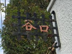 世田谷岡本 八千草薫 自宅3