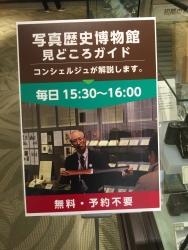 六本木 東京ミッドタウン 写真歴史博物館 無料ガイド