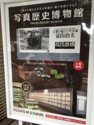 六本木 東京ミッドタウン 写真歴史博物館