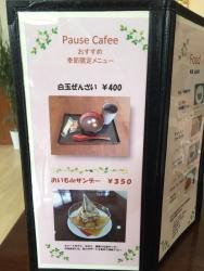 世田谷区岡本 プース・カフェ デザートメニュー2