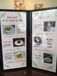 世田谷区岡本 プース・カフェ デザートメニュー1