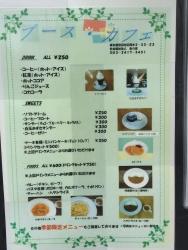 世田谷区岡本 プース・カフェ メニュー