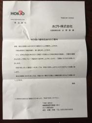 ホクト 2018年株主優待 案内書