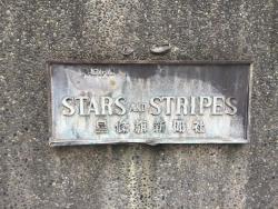 六本木 星条旗新聞社 表札 在日米軍基地