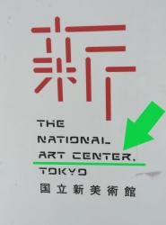 六本木 国立新美術館 Art Center