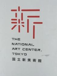 六本木 国立新美術館 ロゴ
