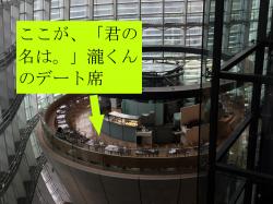 六本木 国立新美術館 君の名は。瀧くんのデート席