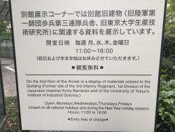 六本木 国立新美術館別館 開室時間