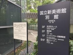六本木 国立新美術館別館1