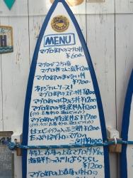 豊海 フィッシャリーズテラス メニュー3