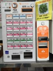 豊海 フィッシャリーズテラス 発券機
