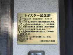 豊海 聖路加病院 トイスラー記念館2