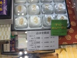 豊海 大丸 塩瀬総本家 饅頭1