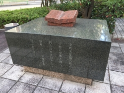 豊海 聖路加病院 慶應義塾発祥の地碑2
