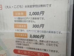 豊海 フィッシャリーズテラス 江戸バス 料金
