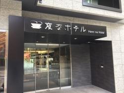 赤坂の坂 変なホテル
