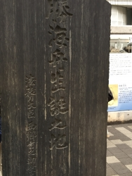 赤坂の坂 両国公園 勝海舟生誕之地
