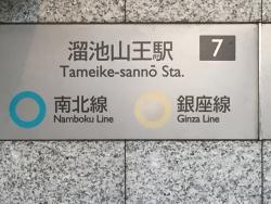 赤坂の坂 溜池山王7番出口