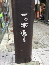 赤坂の由来 一ツ木通り