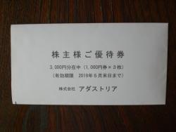 アダストリア 2018年株主優待1