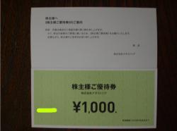 アダストリア 2018年株主優待2