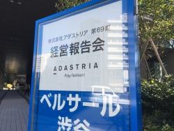 アダストリア 2018年経営報告会 立て看板