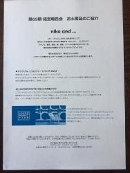 アダストリア 2018年経営報告会お土産の紹介文