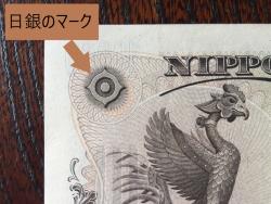 1万円札 日銀のマーク