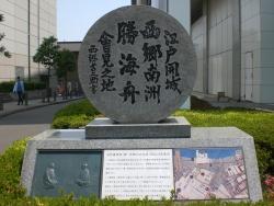 港区 勝海舟・西郷隆盛会見之地の碑 赤坂