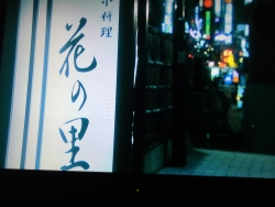 赤坂 相棒 花の里 テレビ