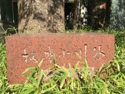 赤坂 明治時代の勝海舟邸跡 氷川小学校跡地