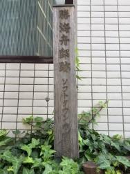 勝海舟邸 赤坂氷川神社裏2