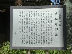 赤坂 明治時代の勝海舟邸跡2