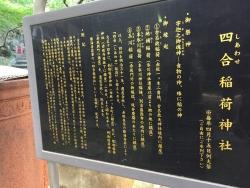 赤坂氷川神社 四合稲荷神社2