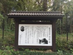 大田区 勝海舟邸跡 洗足軒 説明板 赤坂