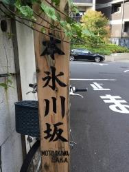 赤坂 本氷川坂
