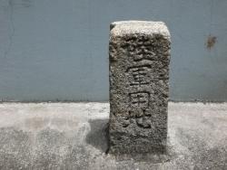 渋谷 陸軍用地の標石 赤坂の陸軍境界石との比較