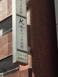 赤坂 オフィス北野2