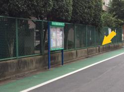 赤坂 シティーハイツ一ツ木 陸軍境界石1