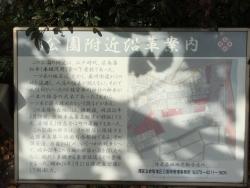 赤坂 一ツ木公園 公園付近の沿革案内