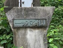 赤坂 一ツ木公園