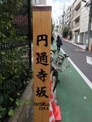 赤坂 円通寺坂