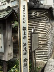 赤坂 報土寺 築地塀2