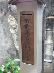 赤坂 報土寺 雷電の墓1