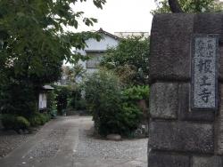 赤坂 報土寺